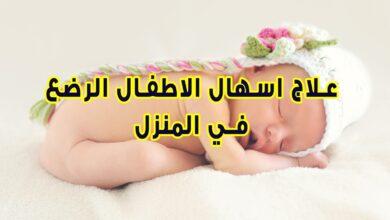 صورة علاج الاسهال عند الاطفال ست شهور | الإسهال عند الأطفال والرضع
