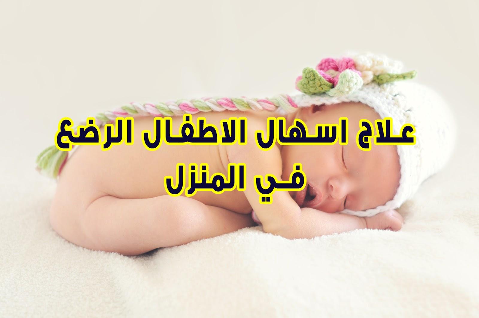 علاج الاسهال عند الاطفال ست شهور | الإسهال عند الأطفال والرضع