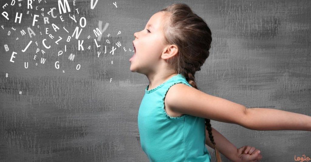 علاج التأتأة مجرب عند الأطفال |طرق طبيعية للتخلص من التاتاه