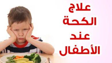 صورة علاج الكحه والبلغم عند الاطفال عمر سنه