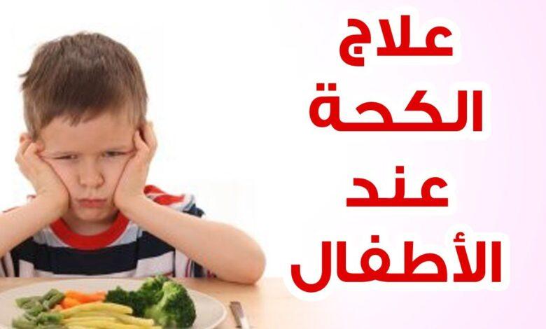 علاج الكحه والبلغم عند الاطفال