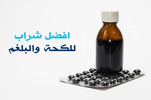 تجاوز سوبر ماركت إضافي ادوية علاج البلغم عند الاطفال Comertinsaat Com