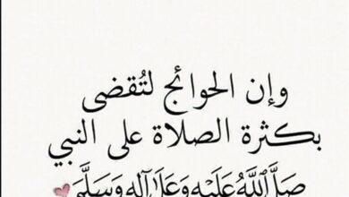 صورة فضل الصلاة الابراهيمية لقضاء الحوائج