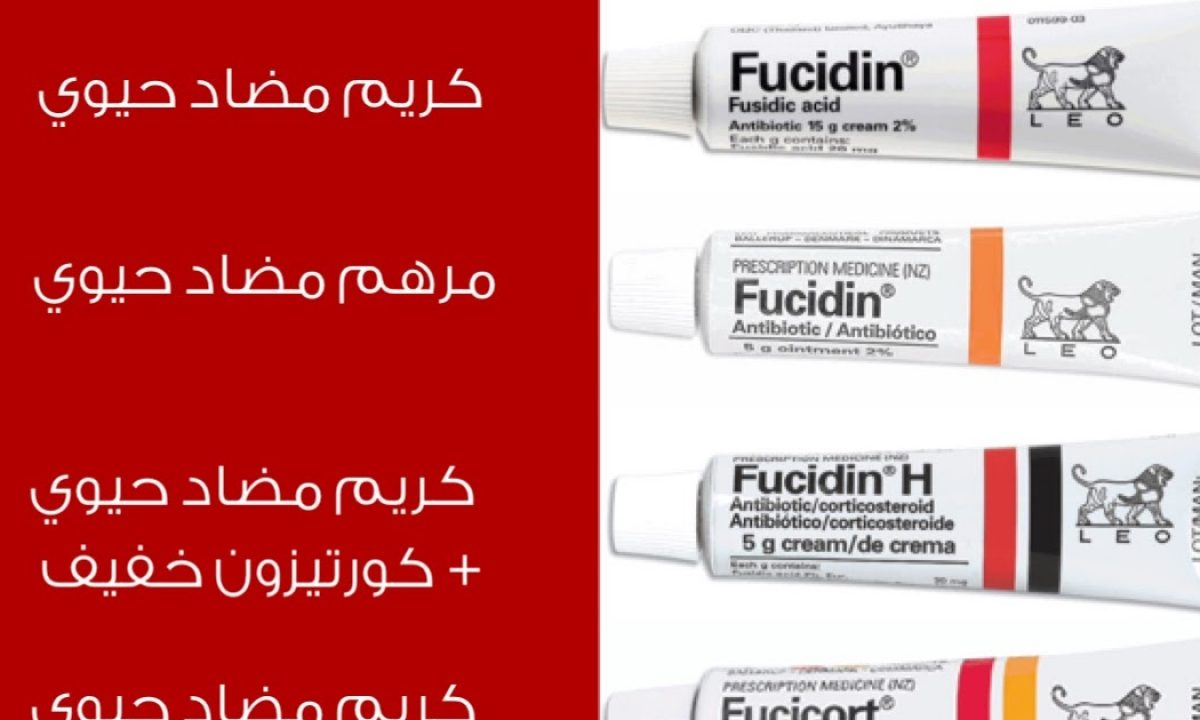 كريم فيوسيدين بعد الليزر استعمال فيوسيدين نادي العرب