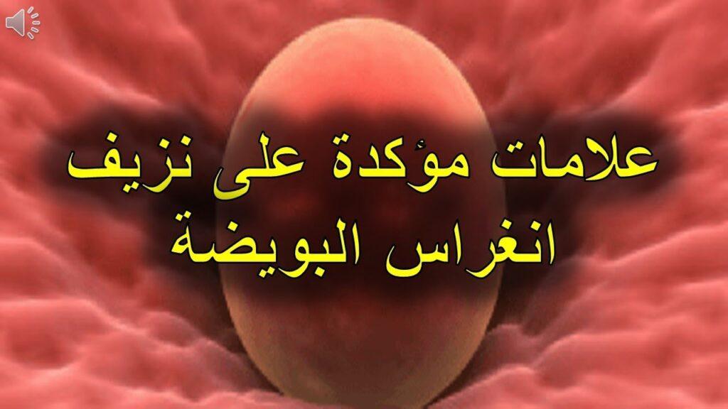 مغص انغراس البويضة في الرحم