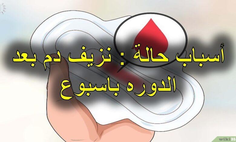 نزول دم الدورة اثناء العلاقة الزوجية