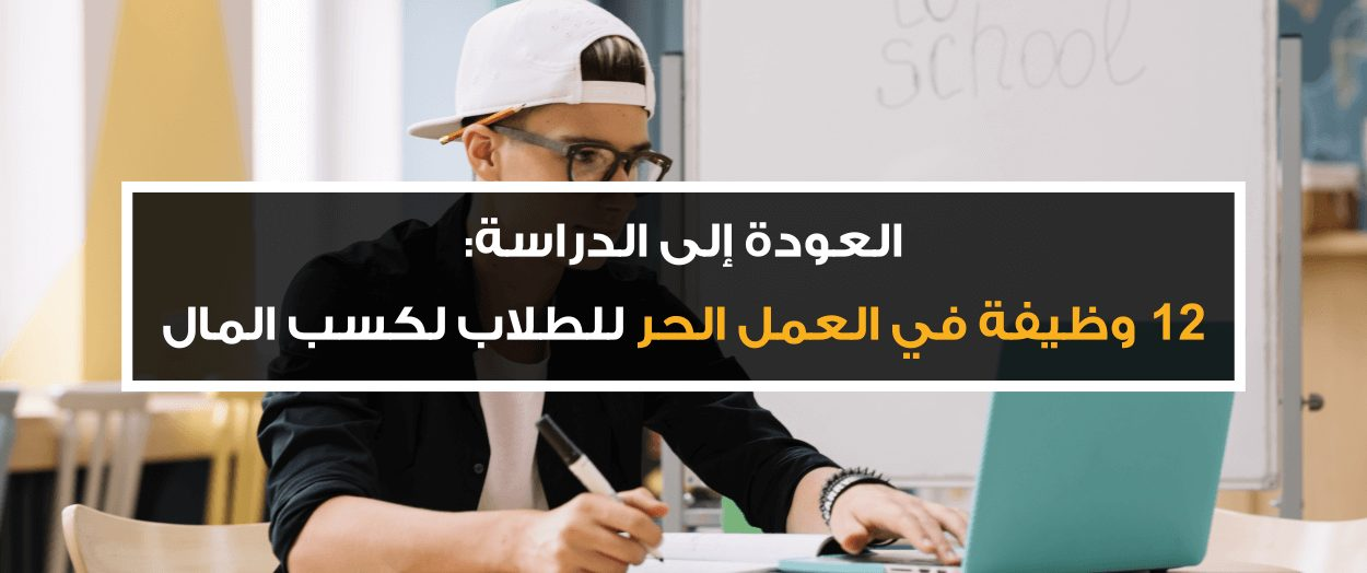 وظائف للطلاب الجامعيين بدوام جزئي | دوام كلي
