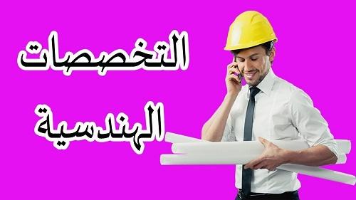 ما هي اصعب تخصصات الهندسة بالترتيب وما افضل التخصصات المطلوبة في سوق العمل الحالي