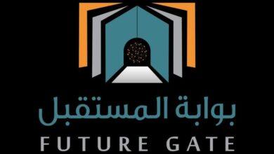 بوابة المستقبل تسجيل الدخول الموحد