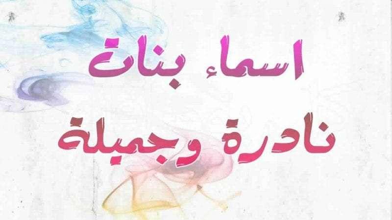 اسماء بنات ذكرت في الشعر العربي