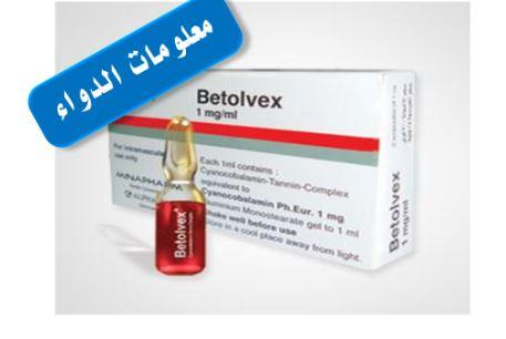 اسماء حقن فيتامين ب12 |أعراض نقص فيتامين ب12 في الجسم