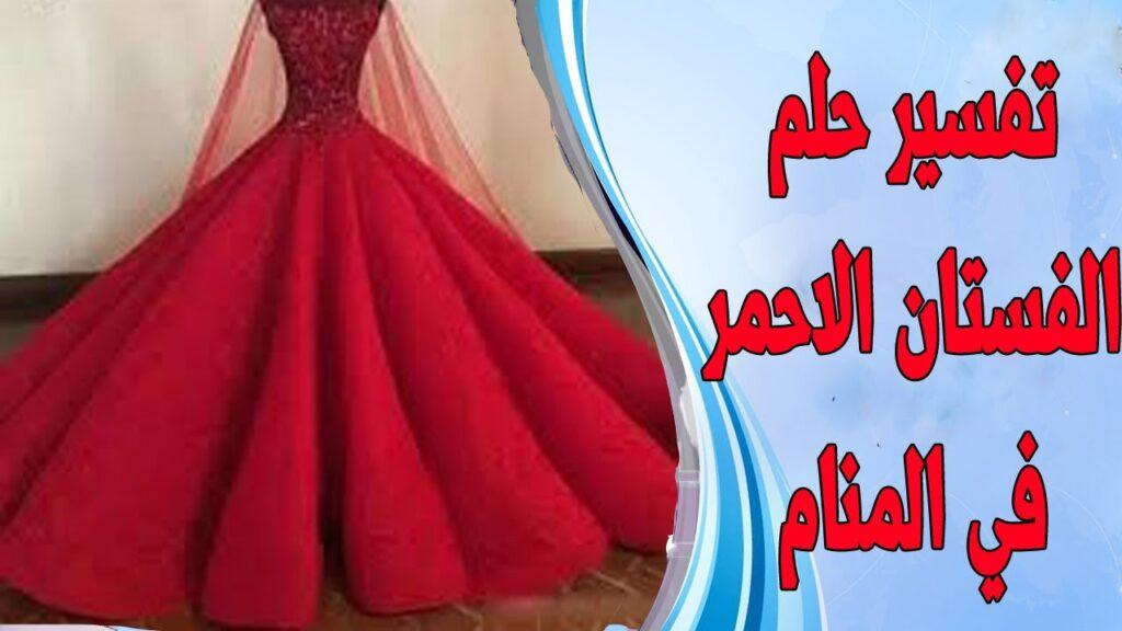 تفسير حلم لبس فستان احمر طويل للعزباء