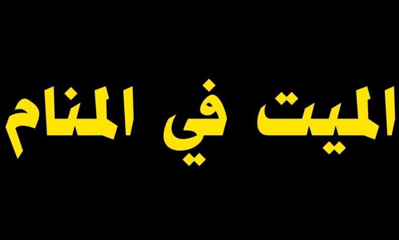 رؤية الميت في المنام مريض نادي العرب
