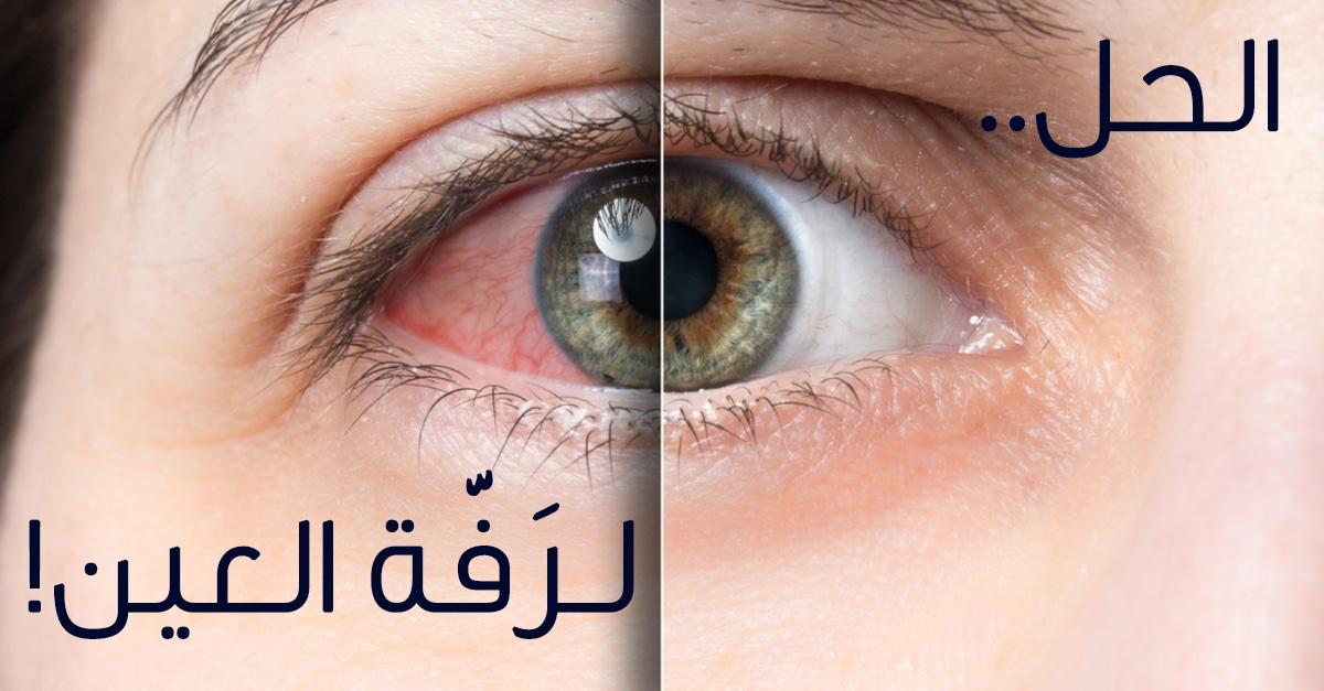 رفة العين اليسرى والسحر| أسباب نفضة جفن العين