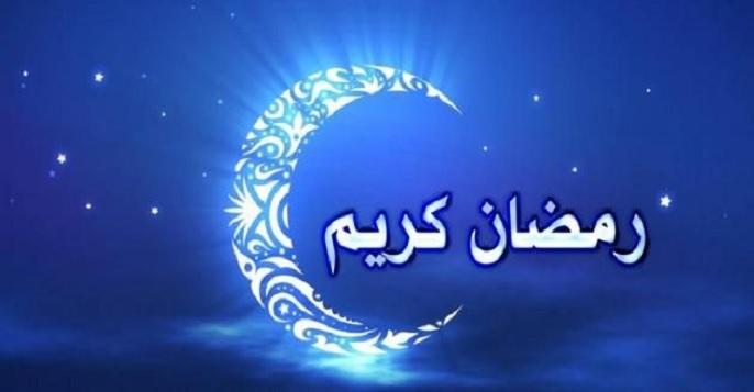 رمضان 2021 بالميلادي