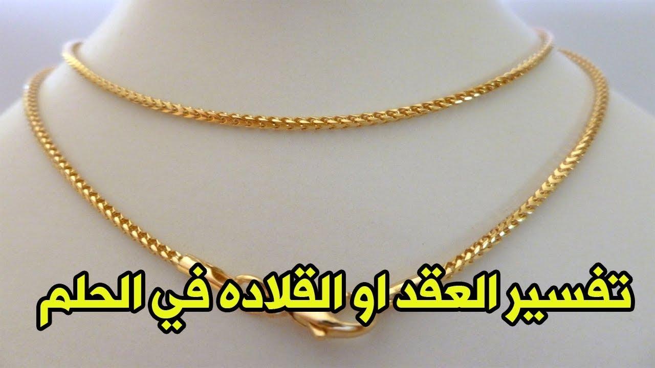 سلسال الذهب في المنام للعزباء تفسير رؤية القلادة الذهبية في المنام نادي العرب