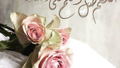 فضل الصلاة الإبراهيمية للزواج