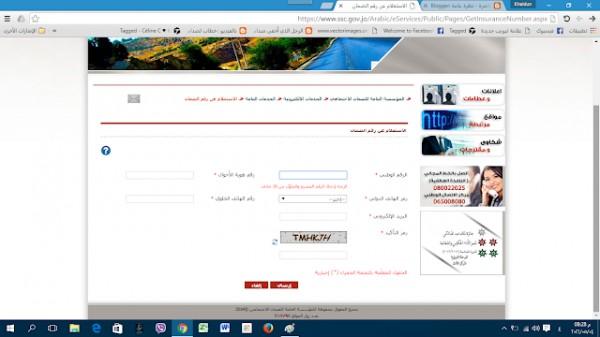 ما هو رقم الضمان الاجتماعي السعودي | رقم الضمان الاجتماعي برقم الهوية