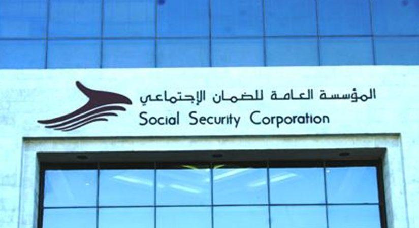 ما هو رقم الضمان الاجتماعي السعودي