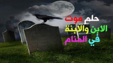 موت الابن في المنام