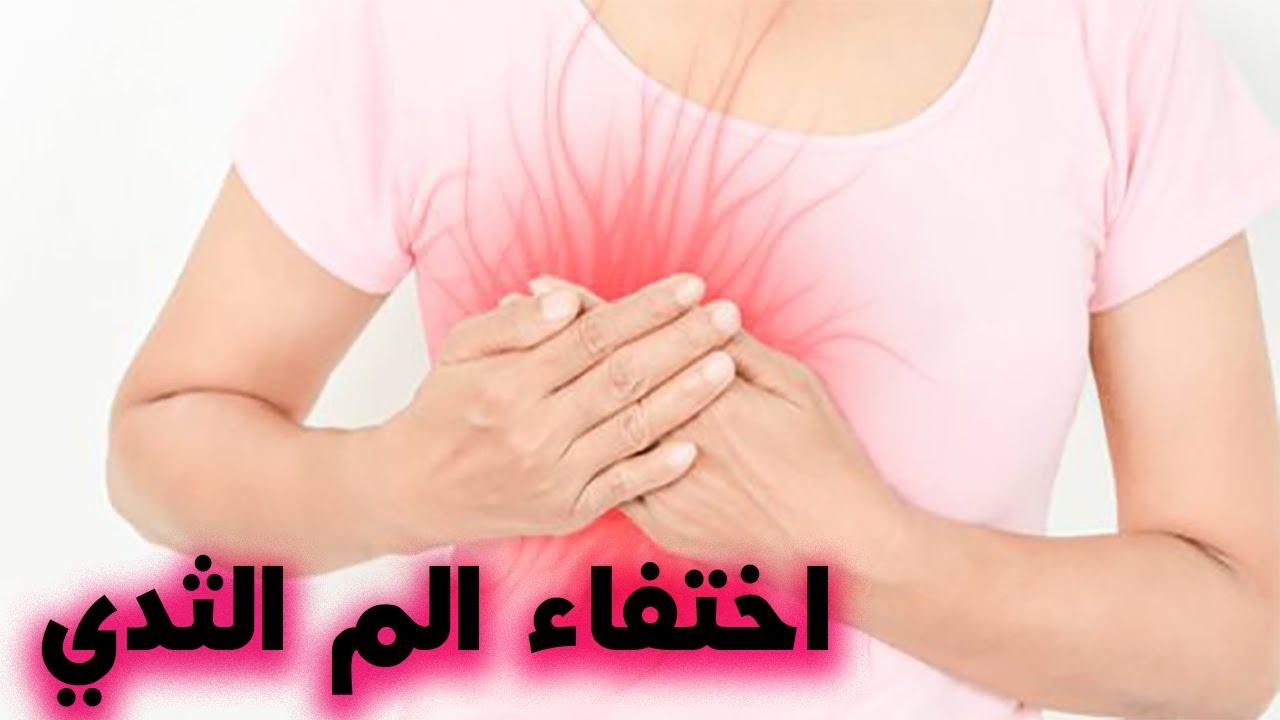 هل اختفاء الم الثدي من علامات الحمل | أسباب ألم الثدي في الحمل