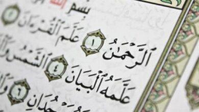 سورة الرحمن للزواج مجرب