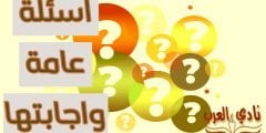 اسئلة عامة واجابتها 2021 ادخل اختبر ذكائك