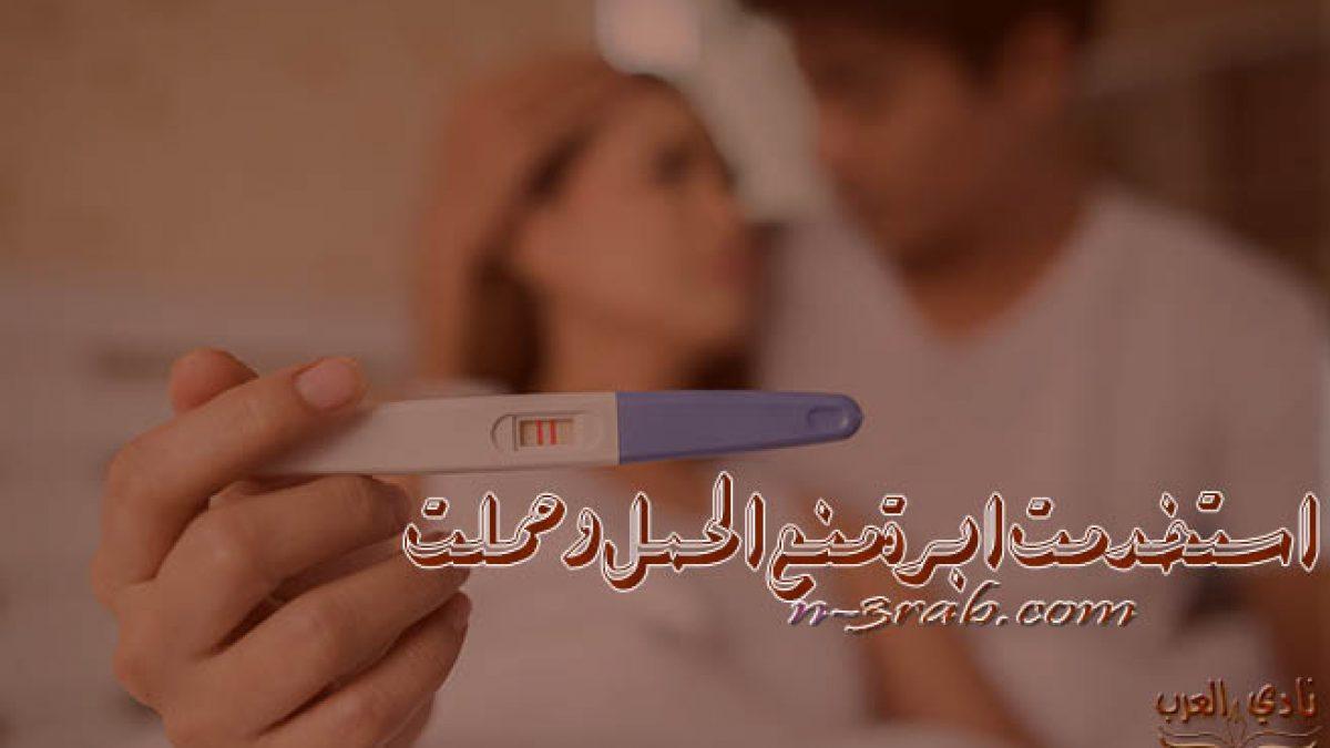 استخدمت ابرة منع الحمل وحملت نادي العرب