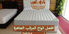 افضل انواع المراتب الجاهزة فى مصر 2021