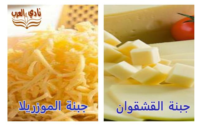 الفرق بين جبنة القشقوان والموزريلا
