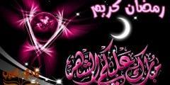 اجمل بوستات عن شهر رمضان المبارك