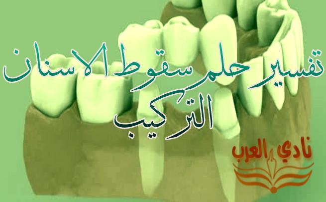 تفسير حلم سقوط الاسنان التركيب