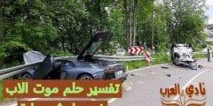 تفسير حلم موت الاب في حادث سيارة