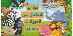 فوازير للاطفال عن الحيوانات واجابتها