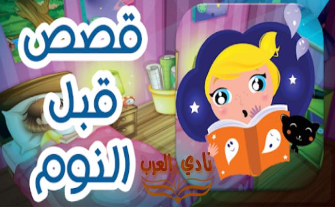 قصص أطفال قبل النوم