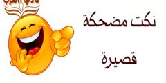 نكت مصرية مضحكة جدا مكتوبة