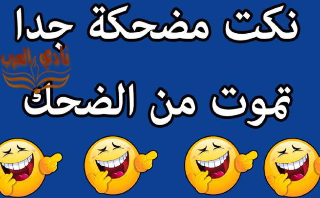 نكت مصرية مضحكة قصيرة