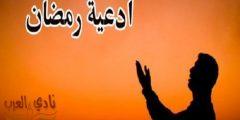 ادعية شهر رمضان مستجابة للصائمين