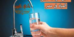 افضل شركات فلاتر المياه فى مصر 2021