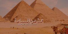 بحث عن السياحة في مصر كامل 2021