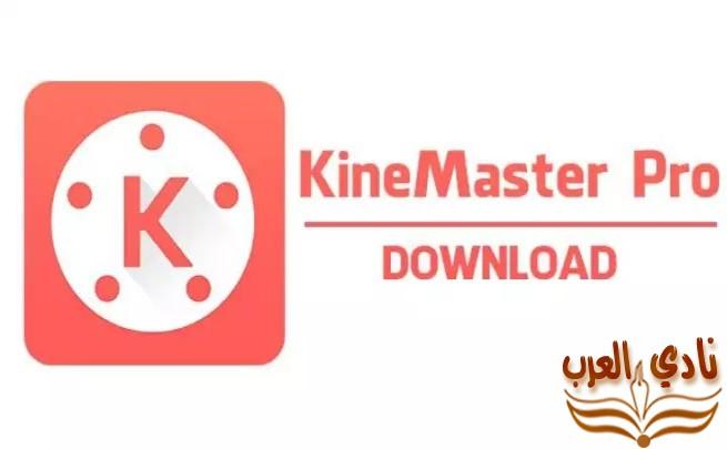 برنامج كين ماستر للكمبيوتر KineMaster