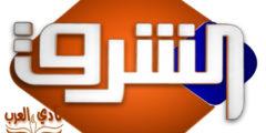 ضبط تردد قناة الشرق الجديد 2021 نايل سات