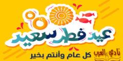 تهنئة عيد الفطر المبارك واجمل عبارات للتهنئة بالعيد
