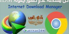 حل مشكلة عدم ظهور أيقونة التحميل لبرنامج internet download manager في جوجل كروم