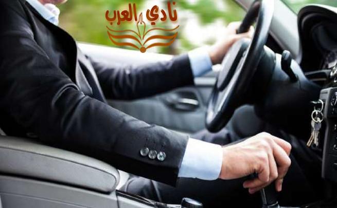 معرفة مخالفات رخصة القيادة